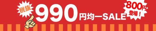 税抜き990円均一セール