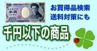 1000円千円以下の商品