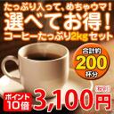 바르면, 엄청 말! 선택 거래! 커피 듬뿍 2kg 세트 10P13oct13_b