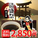 한정 판매! 「 기요 모리 축제 」 커피 전문점 정 2kg 약 200 잔 분이! 10P13Dec13