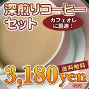 볶아 원두 커피 「 브라운 골드 세트 」 550 엔 분 30000 원 10P13oct13_b
