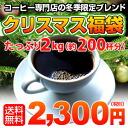 커피 전문점에서 겨울 한정 혼합 대 태평 성 2kg (약 200 잔 분)! 2014 년 크리스마스 복 주머니