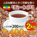 우아한 신 맛과 달콤한 향기 「 모카/シダモ 」 정 2kg (약 200 잔 분! 1 잔 당 대략 10 엔!