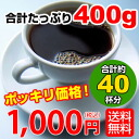 사용해 커피 복 주머니 1000 엔 정 500g (약 50 배분)의 두 세트 구입에 「 스페셜 블렌드 50g 」을 선물! (동일 주소 동일 했던 송 일) 1000 엔 폭 키 리 10P21May14 【 RCP