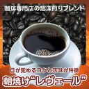 "Sunrise coffee ""revert"" 200 g 10P28oct13"