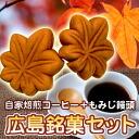 단풍만 쥬 커피 세트 「 히로시마 」 10P28oct13