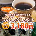 이용 후기 200 초! 커피 콩 2kg 「 11 월의 めぐめ 구 세트 」 보통 가격 합계 9587 엔 까지는 반 액! 2980 엔! )