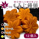 "Hiroshima sweets four types of Momiji manju 12 into ""community fun Hiroshima"" ★ 3 (or more), also included with the products! 10P01Mar15"