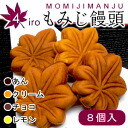 "Hiroshima sweets four types of Momiji manju eight pieces in ""Hiroshima"" ★ 4 or more, and included! 10P13Nov14"