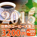 2014 세계 커피 대 집합! 최고급 커피 듬뿍 약 200 잔 분이! 3200 엔! P06Dec14