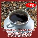 자가 커피 「 모카 블렌드 」 1kg10P20Sep14
