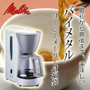 From the beginning last up to one cup of delicious coffee bags usually price total 7,743 Yen by shipping so far, 3,680 Yen!  In addition! 10P28oct13