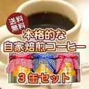 커피 선물 「 자택 볶은 커피 3 캔 세트 」 10P30Nov14
