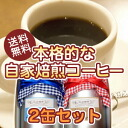 2 Cans authentic home roasting coffee