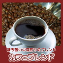 Café blend 200 g 10P13oct13_b
