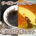 치즈 케이크와 커피의 「 별 왕자 」 세트 가격 합계 3950 엔 (송료 별도), 3250 원!