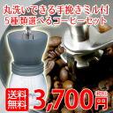 손 질 하 밀과 커피 콩 선택 시험 세트 10P04Aug13