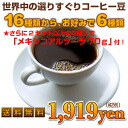 Selection of specialty coffee shop coffee beans or deal with, of course! ★ 'メキシコアルツーラ 70 g gift with purchase of 2 or more! (Only, same address, same-day shipping!) 10P01Sep13