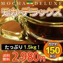 달콤한 향기 「 모카 」 디럭스 복 주머니! 모카를 마음껏 즐길 수 있는 세트입니다 ♪ 10P13Dec14