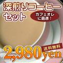 Dark roast coffee-beans Brown Coffee 8874 Yen-2980 Yen 10P13oct13_b.
