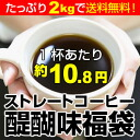 A straight coffee fun bags! Regular price ¥ 7,776 shipping so far, 1,999 Yen! ★ see Mexico 50 g with purchase 2 sets or more! 10P01Sep13 (same address and same-day shipping only)