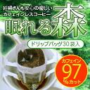 카페인을 97% 컷! 임산부도 안심의 부드러운 카페인 커피 「 잠자는 숲 」 물방울 가방 (30 배 분)! 10P05July14