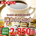 커피는 「 맛 세트 」 10P28oct13