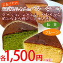 "Hiroshima downtown sweetness subdued Grandma's butter cake ""town fun Hiroshima ' 10P01Jun14"