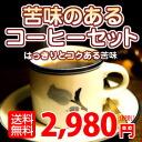 쓴 맛 좋아하는 분 들을 위해 ~ 커피 「 괴로움 이다 커피 세트 블랙, 카페오 레도 즐길 수 있습니다 10P13oct13_b