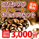 ! Choose straight 1.2 kg home roasting coffee beans coffee ストレートチョイス set 10P13oct13_b