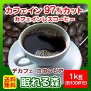 ! 임산부는 커피를 마시면 잠을 잘 수 없다는 분도 안심! 비 카페인 카페인 커피 「 잠자는 숲 」 1kg (약 100 잔 분) 10P30Nov14