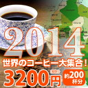 Coffee large collection of the 2013 world! Total 10,827 yen (postage) carefully selected coffee with about 200 servings in! 2552 Yen! 10P13oct13_b