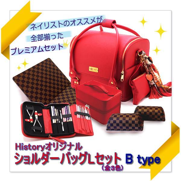 当店一番人気のネイルバッグに人気アイテムが全部付いた豪華セット♪ 【History】ショルダーバッグLセット ,B type,
