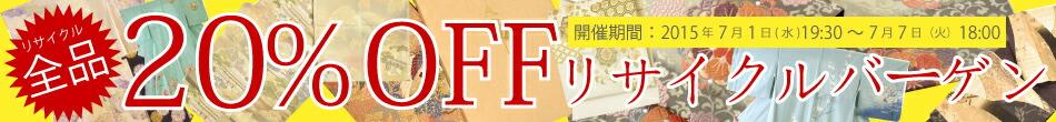 �ꥵ������С������20%OFF��