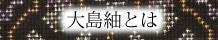 大島紬とは