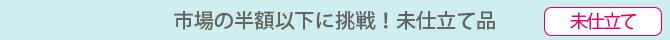 新品未使用品の取り揃え日本最大級