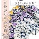 Translation and thriving luxury yukata kimono fabric Navy Blue Navy blue x Navy blue purple x yellow yukata kmn0779-tkm