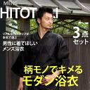 Ykt0141 trendy mote yukata-black brown white's grab bag adult male yukata 2014 set mens man clogs one-touch band 3 point set yukata pattern choice