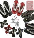 Polyurethane Sandals thongs kimono うれたん rainy day's sin3117
