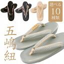 Goshima tied enamel sandal goto thong えなめる thongs two 24 cm-core spo0001o to Komon and tsumugi