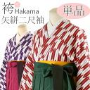 2 isometric plum kimono sleeves (furisode minor) arrow (arrows or shear) graduation party brand new recycled kimono red purple graduation such as sin2088