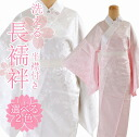 Washable nagajuban Pink White half-collar with Han-ERI with M L nagajubann tailoring up poly sin3271ko recycled kimono antique kimono used clothes recycling antique kimono