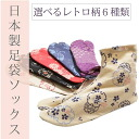 Women tabi Yuzen Kyo Lele Princess woman wear pattern take made in Japan each one-size-fits-all tenjiku in retro sin3256w