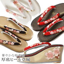 Thick bottom heel Sandals long-sleeved dress Sandals suddenly cherry blossom embroidery shall ぞこ tips-I Platinum bronze sin3335w