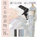Even washable yarn of polyester summer kimono pret kimono M L rainy day あらえる burishi spo0055