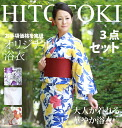 Yukata set ladies women trendy adult kimono yukata dress extra charges for making belt yukata women's one size fits all なつもの ykt0075s