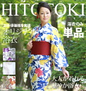 Yukata only hairstyle videos original yukata yukata yukata kimono kimono pret ornament up for ladies Womens one size fits most なつもの ykt0075