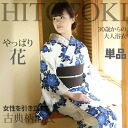 Yukata one piece of article woman adult yukata cotton hemp high quality Lady's light blue peony ykt0122ko