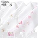 Han-ERI white embroidered kimono ★ adult cute pattern Kimono ★ wedding wedding kimono Quinceanera cc0246