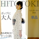 Yukata one piece of article woman adult yukata cotton hemp high-quality lady's monochrome gray corner ykt0117ko